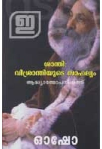 Santhi Vishranthiyude Saphalyam: Adhyatmopanishad