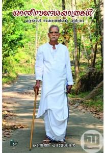 Santhisadesha Yathrakal