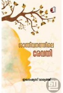Santhivanathile Revathy
