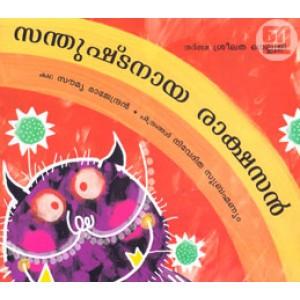 Santhushtanaya Rakshasan