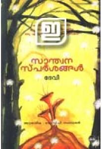 Santhvanasparsangal