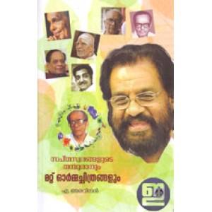 Sapthaswarangalute Thampuranum Mattu Ormachithrangalum