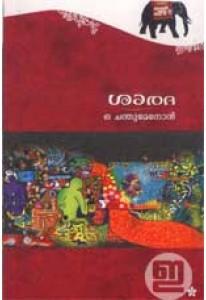 Sarada (Chintha Edition)