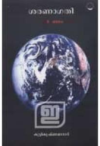 Saranagathi (in 3 Volumes)