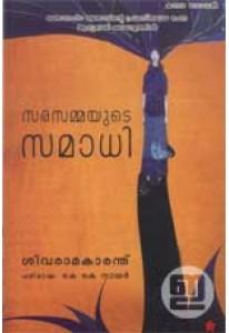 Sarasammayude Samadhi