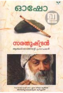 Zarathushtran: Aathmadarsanathinte Pravachakan (Old Edition)