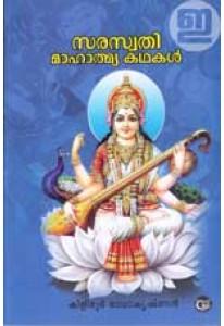 Saraswathi Mahathmya Kathakal