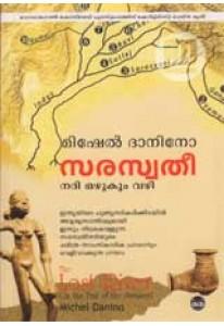 Sarasvatinadi Ozhukum Vazhi