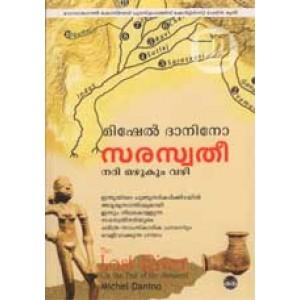 Sarasvatinadi Ozhukum Vazhi (Old Edition)