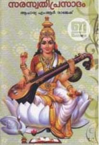 Saraswathi Prasadam