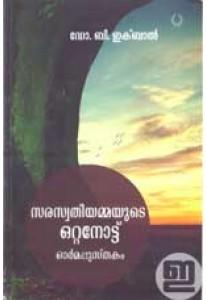 Saraswathyammayude Ottanote: Ormapusthakam
