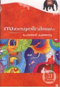 Saraswatheevijayam