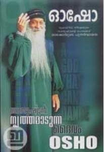 Zarathushtran: Nruthamaadunna Daivam