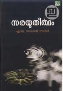 Sarayootheertham