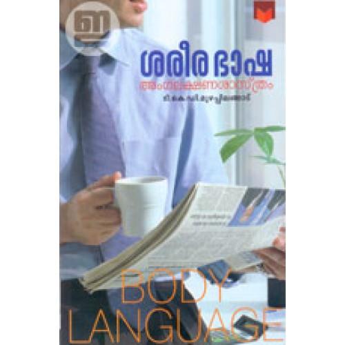 SAMUDRIKA LAKSHANAM IN MALAYALAM EPUB DOWNLOAD