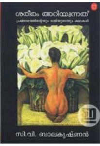 Sareeram Ariyunnathu (Olive Edition)