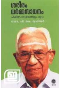 Sareeram Dharmasadhanam