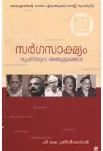 Sargasakshyam: Srushtiyude 5 Mukhangal
