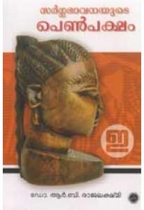 Sargabhavanayude Penpaksham