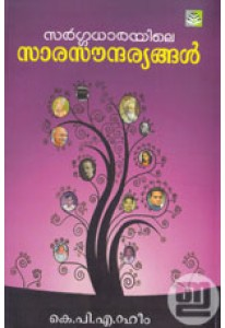 Sargadharayile Sarasaundaryangal