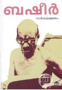 Sarpayajnam