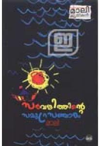 Sarvajithinte Samudrasancharam