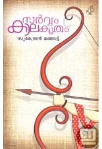 Sarvam Kaalakritham