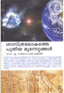 Sasthra Lokathe Puthiya Munnettangal