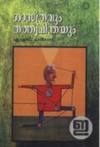 Sasthravum Thathvachinthayum