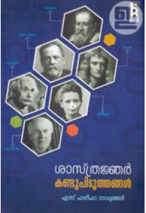 Sasthrajnar Kandupiduthangal
