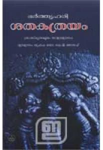 Sathakathrayam