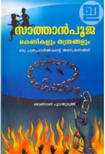 Sathan Pooja: Kenikalum Thantrangalum