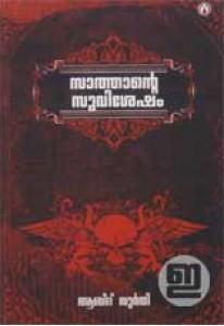 Sathante Suvisesham