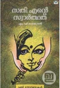 Sathi Ente Swarthatha