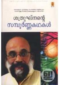 Sathrughnante Sampoorna Kathakal (Old Edition)
