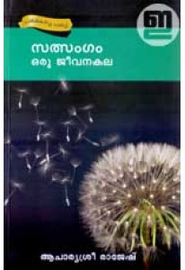 Satsangam: Oru Jeevanakala