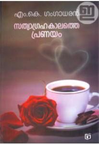 Sathyagraha Kaalathe Pranayam
