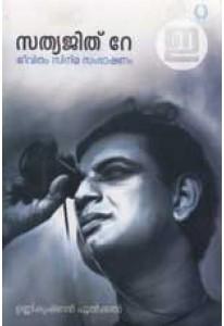 Satyajit Ray: Jeevitham Cinema Sambhashanam