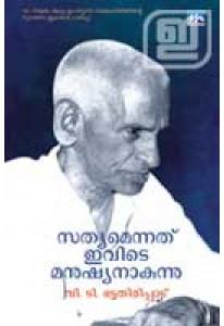 Sathyamennathu Ivite Manushyanakunnu