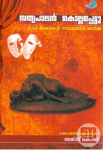 Sathyapalan Kollappettu