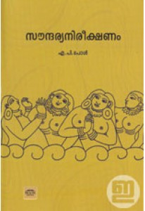 Saundarya Nireekshanam (Book Media Edition)