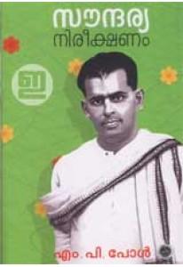 Saundarya Nireekshanam (NBS Edition)