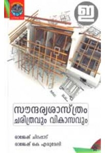 Saundaryasastram: Charitravum Vikasavum