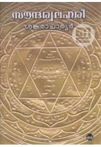 Saundaryalahari (DC Edition)