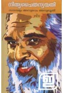 Saundaryam Anubhavam Anubhoothi (Old Edition)