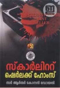 Sherlock Holmes Scarlet (Malayalam)