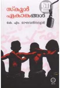 School Ekankangal