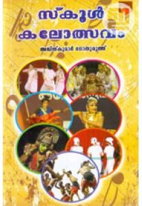 School Kalolsavam