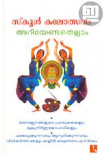 School Kalolsavam Ariyendathellam