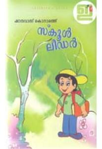 School Leader (Malayalam)